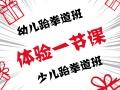 上海跆拳道馆 上海浦东跆拳道馆 上海少儿跆拳道馆 跆拳道培训