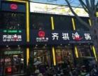河南齐齐鱼锅加盟费多少钱/齐齐鱼锅总店在哪里/鱼火锅加盟