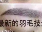 北京韩式半永久纹绣培训学校哪家较专业 北京慕格彩妆