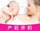 广州专业催乳师-贝恩催乳师无痛开奶 堵奶涨奶通奶