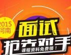2015河南省考面试【课程抢先学】领取免费课程面试