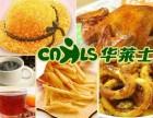 华莱士加盟网 汉堡+炸鸡西式快餐加盟 火爆招商