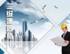 西安建造师选哪家培训机构