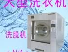 秦皇岛大型洗衣机生产厂家质量好的