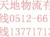 蘇州物流-相城區物流-園區物流-吳中區物流-虎丘區物流公司