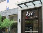 枣子树素食餐厅 枣子树素食餐厅诚邀加盟