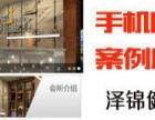 衡水微平台开发;微网站设计;微商城;微官网;