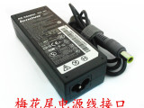 IBM/lenovo/联想20v4.5A 笔记本电源适配器 充电