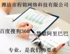 潍坊市程锦网络科技网络代运营