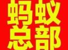 广州蚂蚁搬家公司,老字号企业,诚信低价!