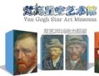 重庆互艺文化3D艺术馆招商加盟