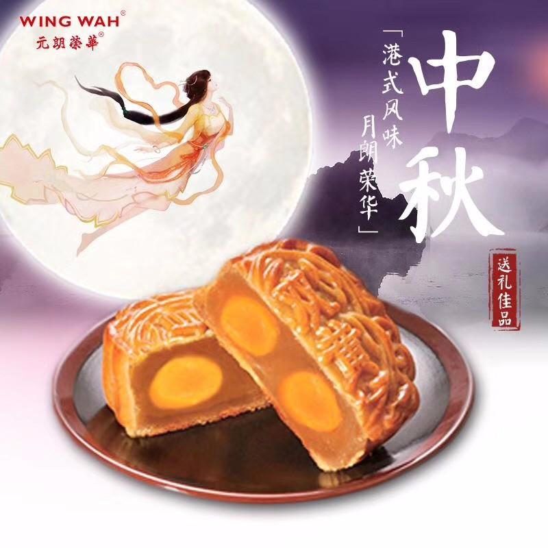 北京荣华月饼团购北京元朗荣华月饼批发香港制造