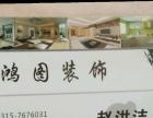 玉田鸿图装饰,家庭装修 门市装修 工程装修 提供样板间