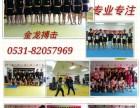 济南武运金龙散打搏击俱乐部防身专业培训