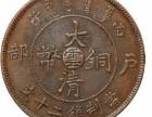 大清铜币市场价值多少钱?去哪交易