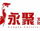 西安永聚结庆典礼仪模特公司承接开业庆典 商业演出等