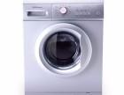 佛山市日立滚筒洗衣机售后维修电话不排水 不进水 不洗衣