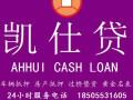安徽凯仕 黄金铂金名表等实物抵押贷款 本土企业 放心选择
