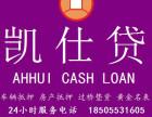 芜湖各种贷款汇总方便客户参考五年经验用心服务