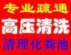 惠新东桥 惠中苑小区 高原街小区疏通下水道/通马桶