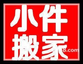 松榆里金杯搬家公司劲松广和里华威里租车拉农光里附近搬家