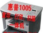处理几台打印机,一体机(全新硒鼓,有质保)