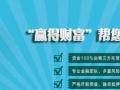 襄阳赢得财富安全可靠地理财平台