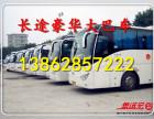 乘坐~常熟到晋中的直达汽车 客车13862857222 晋中