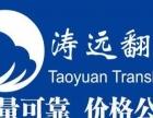 涛远翻译公司专业提供合同/公司章程/宣传手册翻译