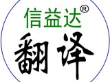 信益达 滨州 翻译公司文件翻译证件盖章商务陪同口译