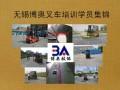 无锡叉车培训焊工电工挖掘机培训全国通用联网