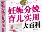 北京国盛最佳图书批发网价格低质量最佳各种图书批发