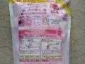 日本狮王洗衣用柔软剂
