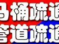武进区牛塘镇疏通下水道/抽粪89 86 59 26