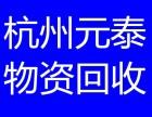 杭州元泰物资回收 杭州酒店设备回收 杭州KTV设备回收