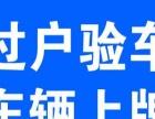 南昌汽车服务中心 过户 委托书 年审 异地验车