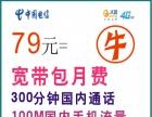 泉州永春光纤宽带299**免费啦!抢购中。