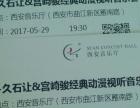 200元久石让宫崎骏音乐会门票能送货