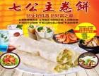 漳州特色卷饼加盟 上门带店 1对1指导 月入3万