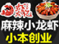 爱尚虾友记小龙虾加盟