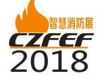 2018消防展览会邀请函
