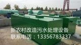 供应新农村污水处理设备-专业新农村改造污水处理设备推荐