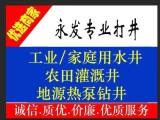 宁波专业打井,钻深井,岩石井,降水井,家庭井