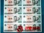 第四套人民币联体钞1角至10元八连体钞价格