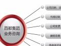 嘉兴嘉善桐乡平湖商标注册工商代理税务代理