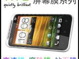 HTC T328T手机保护膜 高清贴膜 防刮高清膜 磨砂膜 手机