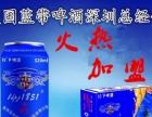蓝带啤酒1851系列加盟 投资金额 50万招区代理