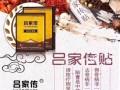 吕家传官方招商V:fb85888 大学生选择吕家传好项目