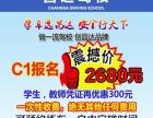 聊城昌达驾校招生,只需2680驾照拿回家!