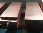 德国维兰德进口Qsn6-4-4磷青铜板 进口磷铜板零售价格